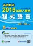 高普特考2016試題大補帖【程式語言】(101~104年)