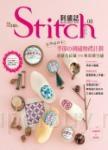 Stitch刺繡誌08 手作好日子!季節