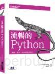 流暢的 Python:清晰、簡潔、有效的程式設計