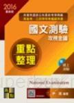 國文測驗攻榜金鑰(隨書附贈線上測驗)