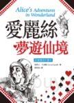 愛麗絲夢遊仙境【原著雙語彩圖本】(25K彩色精裝典藏版)