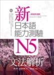 新日本語能力測驗N5文法解析(20K軟精裝)