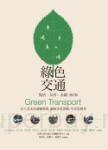 綠色交通 慢活‧友善‧永續:以人為本的運輸環境,讓城市更流暢、生活更精采(增訂版)