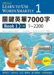 關鍵英單7000字 Book 1:1~2200【二版】(25K軟精裝+ 1 MP3)