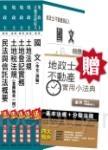 【105年適用版】地政士套書(贈地政士不動產實用小法典;附讀書計畫表)