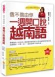 信不信由你 一週開口說越南語(隨書附贈作者親錄標準越南語發音朗讀MP3 )