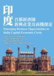 印度首都經濟圈新興產業及商機探索