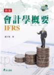會計學概要IFRS(附光碟)(4版)
