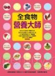 全食物營養大師:最權威營養大師設計190道美味健康食譜,超簡單好實用(軟精裝)