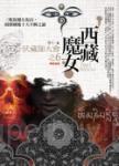 西藏魔女之 6:伏藏師大會(完結)