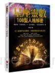 星座靈數108型人格解密:獨創的「太陽星座」X「生命靈數」=星座靈數閱人學