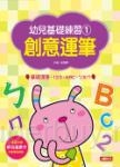 幼兒基礎練習 創意運筆:基礎運筆‧123‧ABC‧ㄅㄆㄇ
