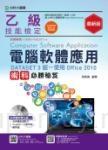 乙級電腦軟體應用術科必勝秘笈(DATASET 3版使用Office 2010)附多媒體教學光碟 - 最新版