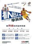 看NBA學英語(口袋書)【書+1片朗讀MP3光碟】