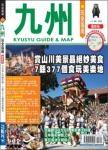 九州玩全指南最新版2016