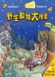 驚奇酷搜小百科:野生動物大搜索