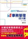 最新事務管理(鐵路局考試‧高員級‧員級‧佐級考試適用)