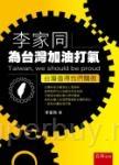 李家同為台灣加油打氣:台灣值得我們驕傲