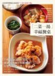 「二菜一湯」幸福餐桌:不管是每日的家常菜、還是招待親友的宴客菜,全都交給這一本!
