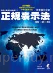 處理大數據的必備美工刀:全支援中文的正規表示法精解(第二版)