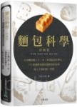 麵包科學.終極版:日本麵包師人手一本,將專業秘訣科學化,271個發酵基礎知識與烘焙原理,屹立不搖的唯一聖經