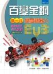 百變金鋼:新一代樂高機器人EV3 讓你從「玩家變成專家」