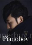 Pianoboy鋼琴創作琴譜 獨奏典藏版