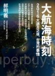 大航海時刻 Taiwan Sets Sail:2016大選及之後,台灣的事情