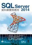 SQL Server 2014資料庫實務應用(附光碟)