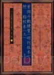 紫微斗數捷覽(明刊孤本)[原(彩)色本] 附 點校本【二冊】