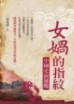 女媧的指紋:中國史前祕檔