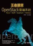 王者歸來:OpenStack雲端系統:Nova+Swift+Quantum+Hadoop(第2版)
