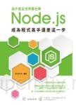 為什麼全世界都在學Node.js:成為程式高手還差這一步