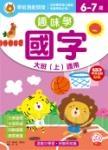 趣味學國字大班(上)適用(6-7歲)(內附學習遊戲貼紙)