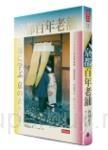京都百年老舖:發現老店中的祖傳祕技、經營哲學、生活理念,深入京都人食衣住的根源