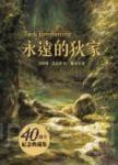 永遠的狄家【40週年紀念典藏版】(二版)