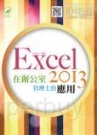Excel 2013 在辦公室管理上的應用(附綠色範例檔)