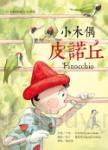 小木偶皮諾丘:百年經典圖文全譯版