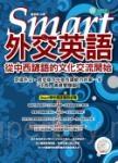 Smart外交英語:從中西諺語的文化交流開始 (MP3)