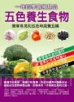 一年四季最常見的五色養生食物