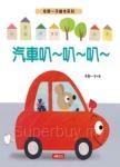 冬野一子繪本:汽車叭~叭~叭~