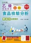乙級食品檢驗分析學術科必勝寶典 - 修訂版(第二版) - 附贈OTAS題測系統