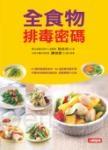 全食物排毒密碼(平裝)