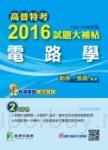 高普特考2016試題大補帖【電路學】(102-104年試題)