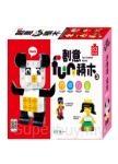 創意Fun積木:熊貓