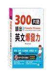 300片語讀出英文爆發力