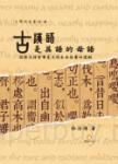 古漢語是英語的母語!:從語文探索華夏文明在英格蘭的遺蹤