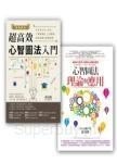 心智圖學習法3套書 (心智圖法理論與應用 + 案例解析!超高效心智圖法入門)