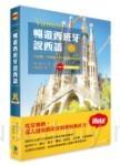 暢遊西班牙說西語:14主題‧79情境‧450句實用旅遊會話 (附中西對照MP3)