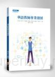 華語教師專業發展